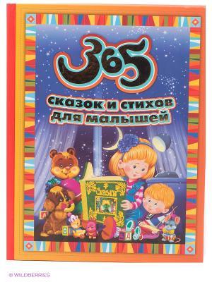365 сказок и стихов для малышей Эксмо. Цвет: оранжевый, синий, фиолетовый