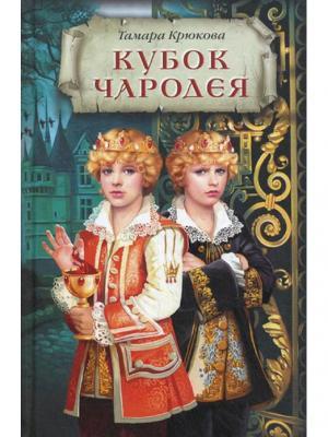 Кубок чародея: Приключенческий роман Аквилегия-М. Цвет: белый