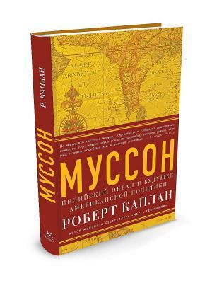 Муссон. Индийский океан и будущее американской политики Издательство КоЛибри. Цвет: белый