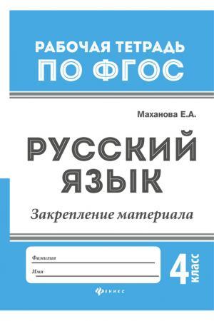 Русский язык: 4 класс ФЕНИКС. Цвет: белый
