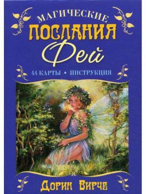 Магические послания фей. 44 карты. (+ брошюра с инструкцией). 2-е изд Попурри. Цвет: белый
