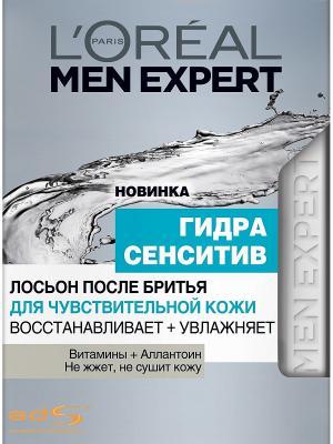 Лосьон после бритья Men Expert, Гидра Сенситив, для чувствительной кожи, 100 мл L'Oreal Paris. Цвет: серебристый