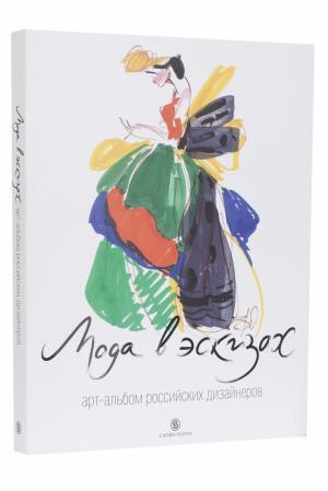 Мода в эскизах. Арт-альбом российских дизайнеров Слово. Цвет: белый