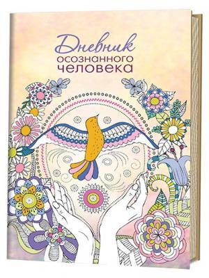 Дневник осознанного человека КОНТЭНТ. Цвет: белый