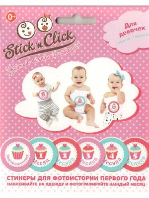 Наша сладость, для девочек Stick'n Click. Цвет: розовый