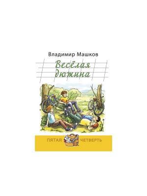 Весёлая дюжина. Энас-Книга. Цвет: желтый