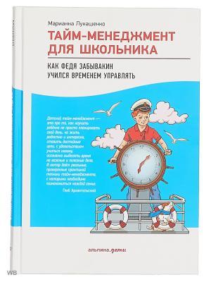 Тайм-менеджмент для школьника: Как Федя Забывакин учился временем управлять Альпина Паблишер. Цвет: белый