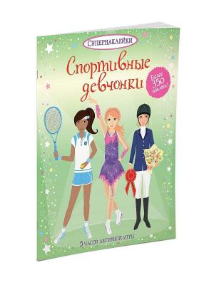 Спортивные девчонки Издательство Махаон. Цвет: зеленый