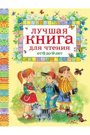 Книга для чтения от 6 до 9 лет Росмэн. Цвет: none