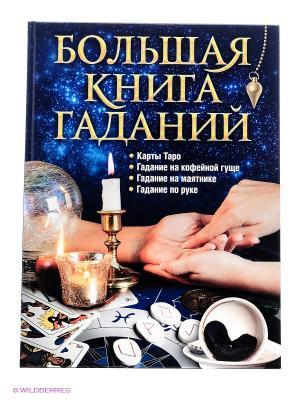 Большая книга гаданий КОНТЭНТ. Цвет: белый