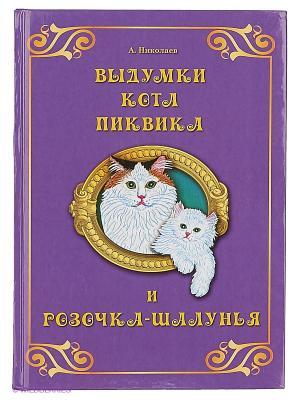Выдумки кота Пиквика и Розочка-шалунья Белый город. Цвет: белый