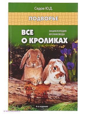 Все о кроликах: энциклопедия кроликовода. Феникс. Цвет: белый