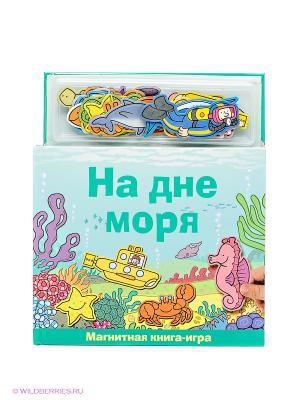 Книга На дне моря Магнитные книжки. Цвет: морская волна