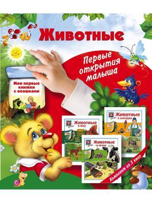 Животные: первые открытия малыша. Комплект из трех подарочных книг с окошками Издательство АСТ. Цвет: белый