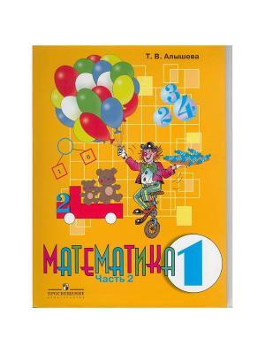 Алышева. Математика. 1 кл. Учебник. В 2-х ч. Ч.2. (VIII вид). Просвещение. Цвет: белый