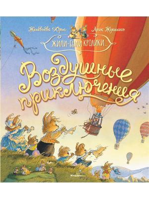 Воздушные приключения Издательство Махаон. Цвет: белый