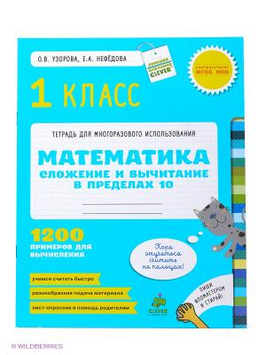 Математика. 1 класс. Сложение и вычитание в пределах 10 Издательство CLEVER. Цвет: голубой
