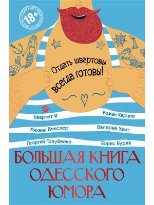 Большая книга одесского юмора Эксмо. Цвет: белый