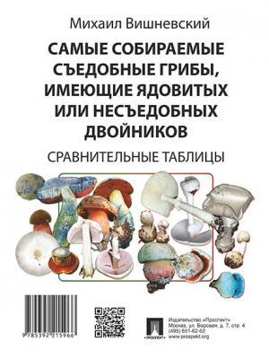 Самые собираемые съедобные грибы, имеющие ядовитых или несъедобных двойников.Сравнительные таблицы. Проспект. Цвет: белый