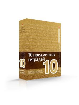 Набор тематических тетрадей серия приколы (коробка золотая) Альт. Цвет: бежевый
