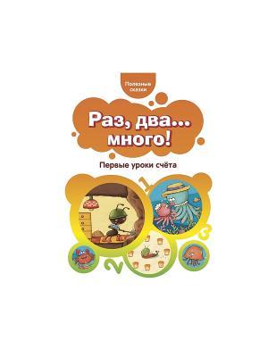 Раз, два... много!: первые уроки счета. Полезные сказки Энас-Книга. Цвет: оранжевый