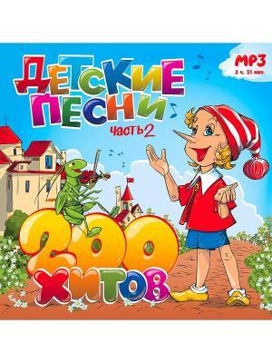 Детские песни. 200 хитов. Часть 2 (компакт-диск MP3) RMG. Цвет: прозрачный