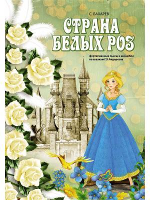 Страна белых роз: фортепианные пьесы и ансамбли по сказкам Г.Х. Андерсена Феникс. Цвет: белый