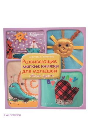 Развивающие мягкие книги для малышей своими руками Феникс. Цвет: лиловый, зеленый, голубой