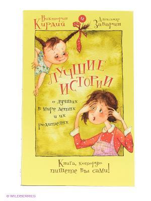 Лучшие истории о лучших в мире детях и их родителях Издательство АСТ. Цвет: желтый