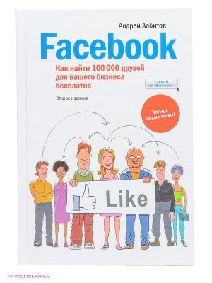 Facebook: как найти 100 000 друзей для Вашего бизнеса Издательство Манн, Иванов и Фербер. Цвет: белый, синий