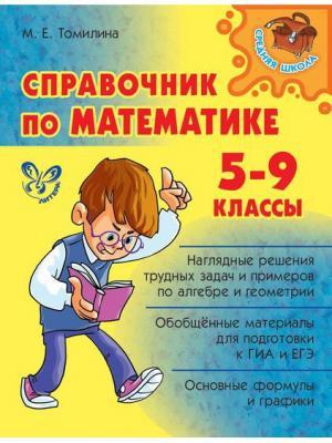 Справочник по математике 5-9 классы ИД ЛИТЕРА. Цвет: белый