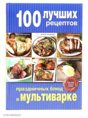 100 лучших рецептов праздничных блюд в мультиварке Эксмо. Цвет: синий