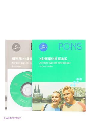 Немецкий язык.Экспресс-курс для начинающих.Комплект учебных пособий+4CD в коробке Рипол-Классик. Цвет: белый