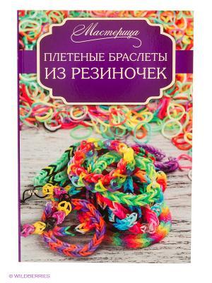 Плетеные браслеты из резиночек Издательство АСТ. Цвет: фуксия, белый