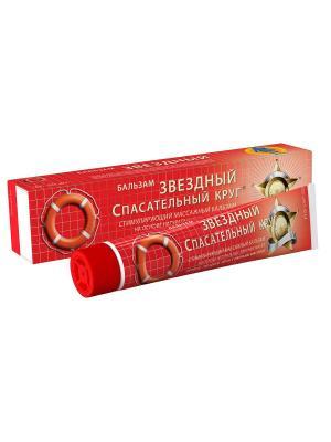 Бальзам стимулирующий массажный Звездный с овечьим маслом и эфирными маслами Спасательный круг. Цвет: белый