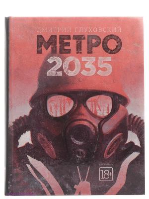 Метро 2035 Издательство АСТ. Цвет: красный
