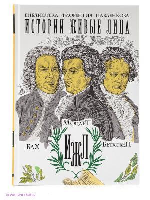Бах. Моцарт. Бетховен Рипол-Классик. Цвет: белый