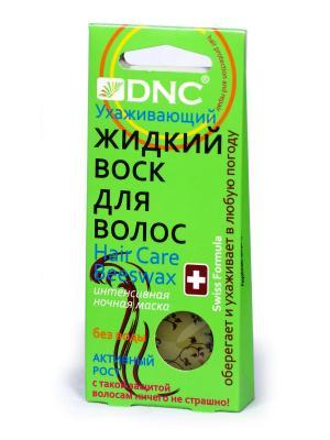 Жидкий воск для волос, 3* 15 мл DNC. Цвет: молочный, светло-желтый