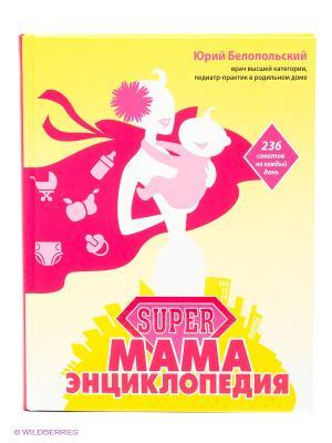SUPER мама: энциклопедия Эксмо. Цвет: желтый, фуксия