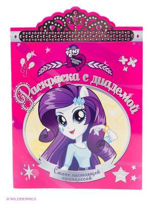 Мой маленький пони: Девочки из Эквестрии. РСД №1509. Раскраска с диадемой. Эгмонт. Цвет: розовый