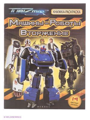 Машины-Роботы. Вторжение: Книжка-Раскраска Феникс-Премьер. Цвет: темно-серый