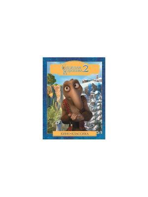Снежная королева - 2. Киноклассика. Подарочное издание. Эгмонт. Цвет: оранжевый