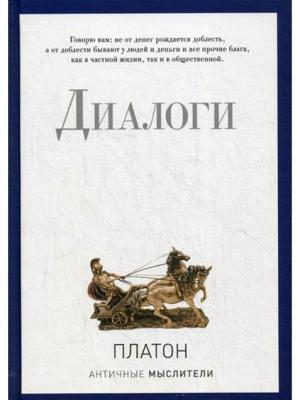 Диалоги Рипол-Классик. Цвет: белый