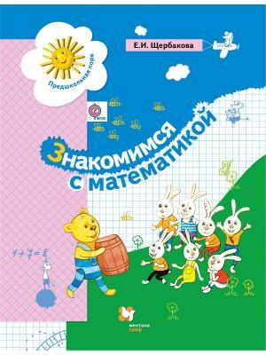 Знакомимся с математикой. Пособие для дошкольника. Изд.2 Вентана-Граф. Цвет: белый