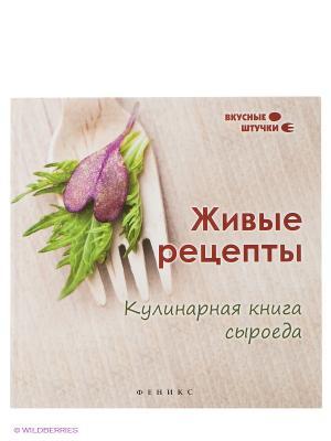 Живые рецепты. Кулинарная книга сыроеда Феникс. Цвет: серый