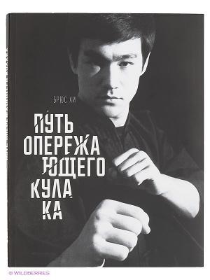 Путь опережающего кулака Издательство Манн, Иванов и Фербер. Цвет: черный