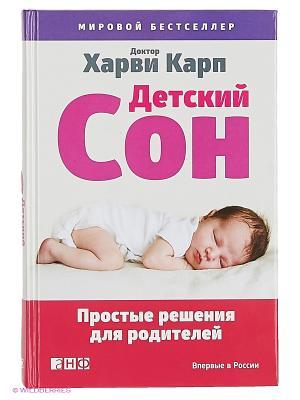 Детский сон: Простые решения для родителей Альпина нон-фикшн. Цвет: белый