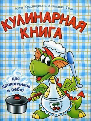 Кулинарная книга для дракончиков и ребят . 3-е изд Попурри. Цвет: белый