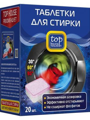Top housе таблетки для стирки 20шт.*25 г. HOUSE. Цвет: синий