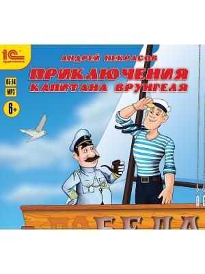 Аудиокнига.  Андрей Некрасов. Приключения капитана Врунгеля 1С-Паблишинг. Цвет: белый